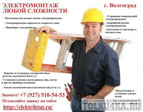 Объявления работа волгоград бесплатно бесплатная доска частных объявлений алматы