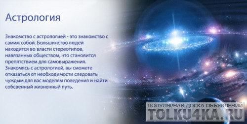 астрология знакомства день