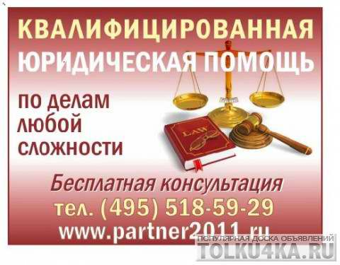 сущности, бесплатный юрист консультация в прокопьевске только